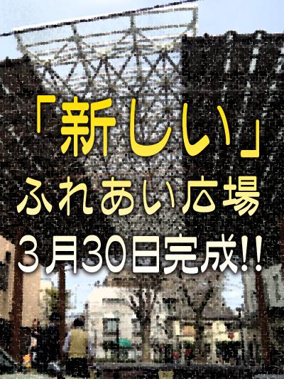 【終了】ふれあい広場オープニングイベント!