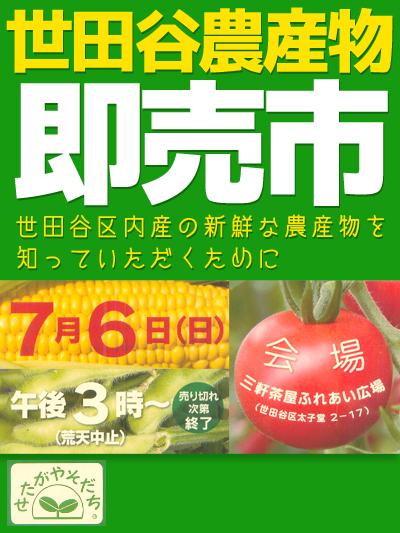 【終了】世田谷農産物即売市