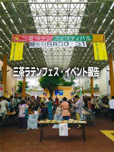 【イベント報告】サンバ!サンバ!三茶ラテンフェスティバル!