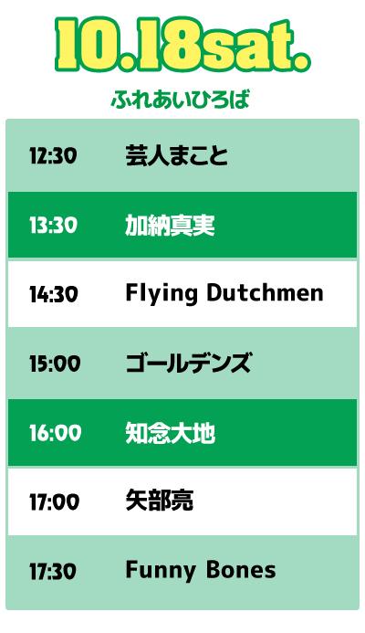 18日、ふれあい広場でのイベントはこちら。 一関市千厩町主催の青空市もあります!