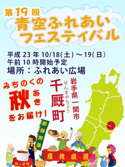 【終了】2014 第19回岩手県一関市千厩町 青空ふれあいフェスティバル!