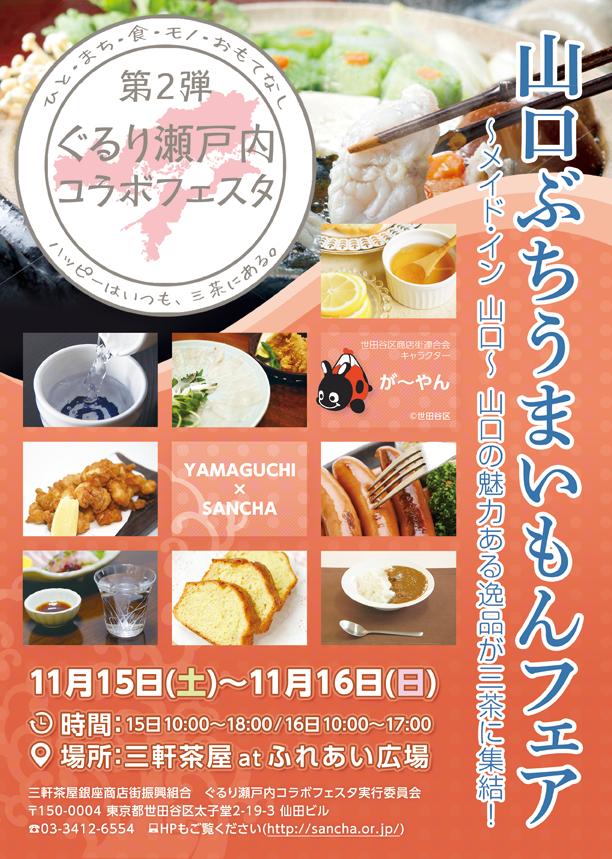 【終了】山口ぶちうまいもんフェア~山口の魅力ある逸品が三茶に集合!~