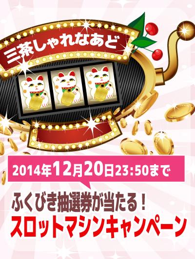 【終了】ふくびき抽選券が当たるスロットマシンキャンペーン!