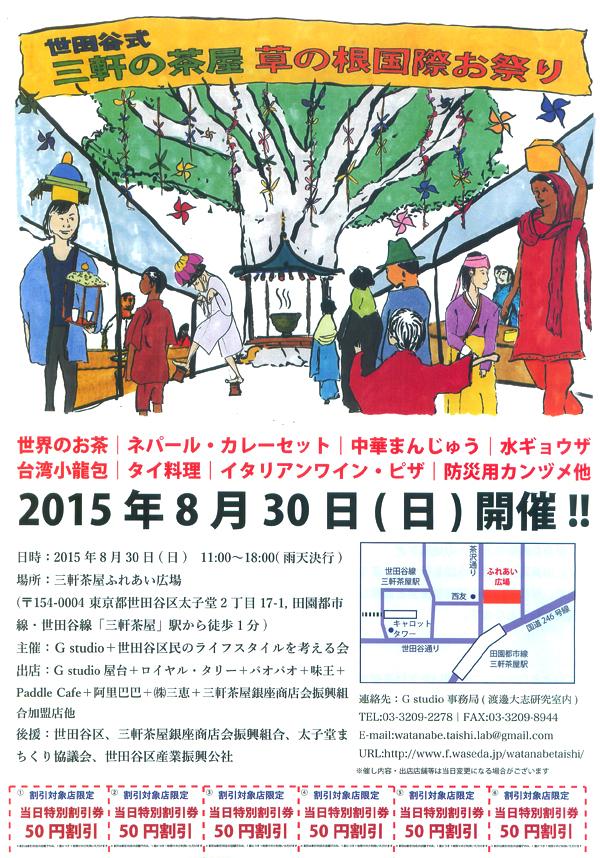 世田谷式 三軒の茶屋 草の根国際祭り