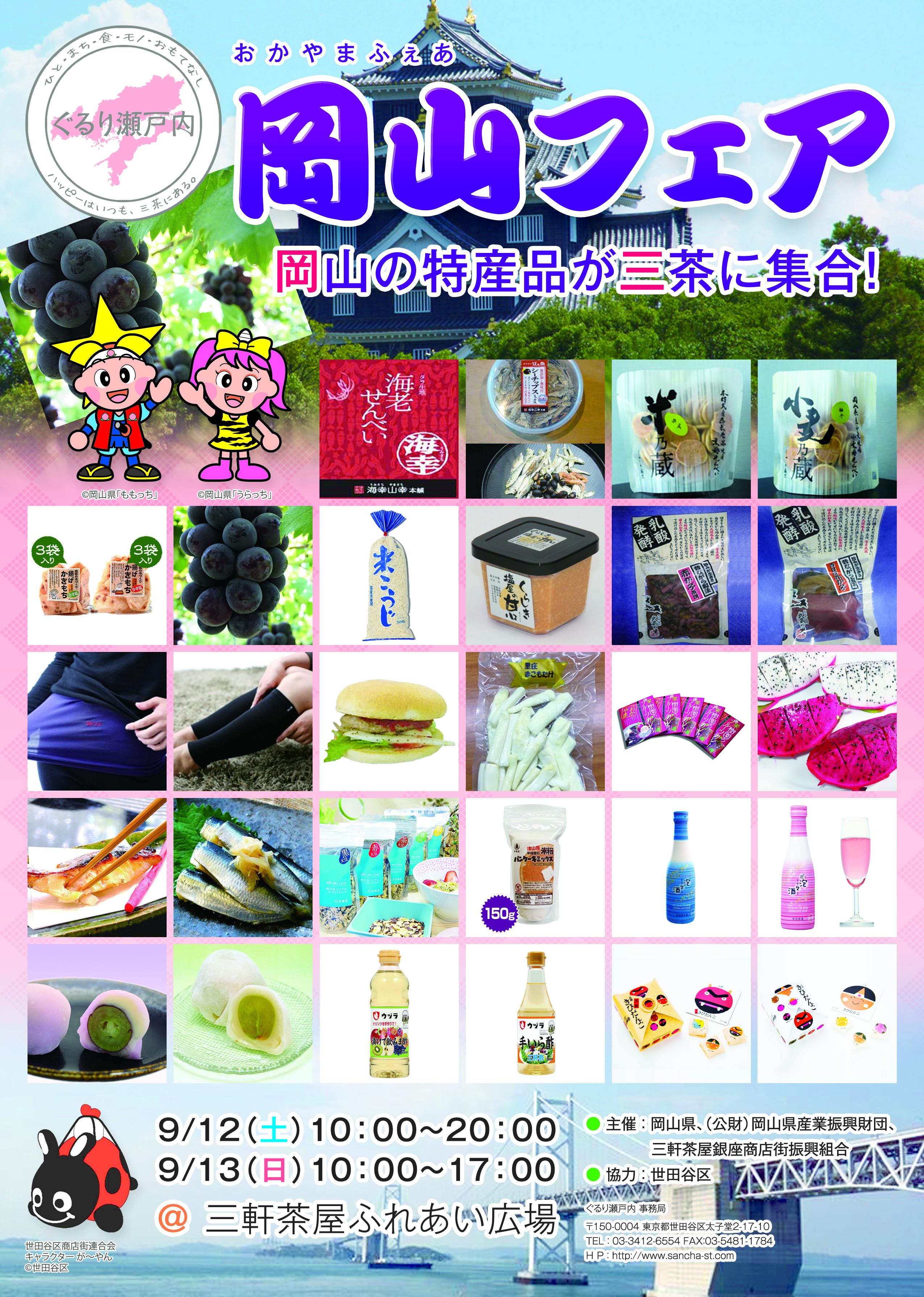 瀬戸内岡山フェア~岡山の特産品が三茶に集合!~