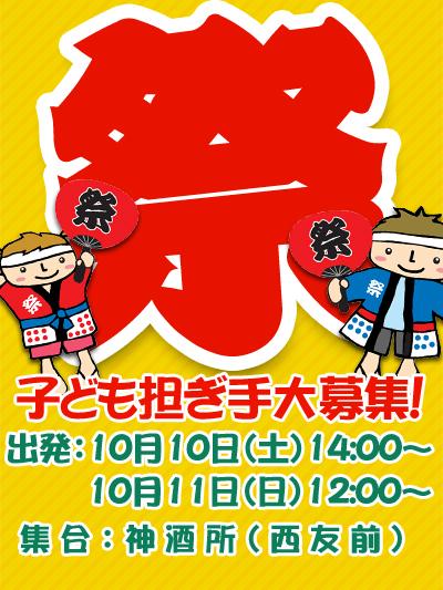 太子堂八幡神社例大祭 子ども担ぎ手募集中!
