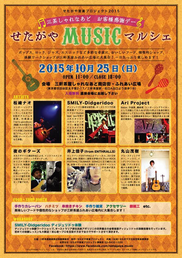 世田谷MUSICマルシェ