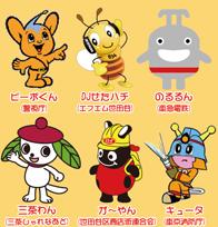 警視庁ピーポくん、東京消防庁のキュータ、エフエム世田谷のDJせたハチ、東急電鉄ののるるん、三茶しゃれなあど三茶わん。キャラクターもたっぷり!