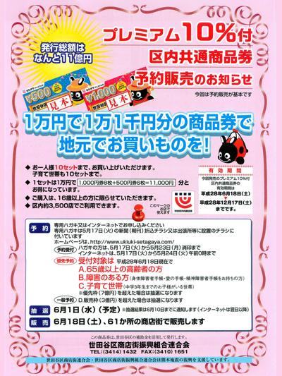 プレミアム20%付区内共通商品券発売!2000円もお得!