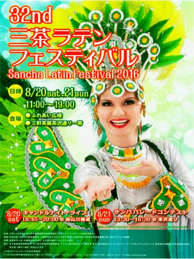 32nd三茶ラテンフェスティバル2016