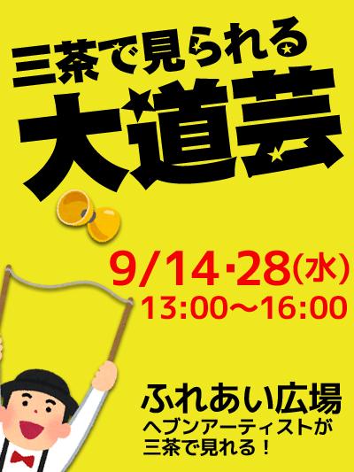 三茶de大道芸9月予定