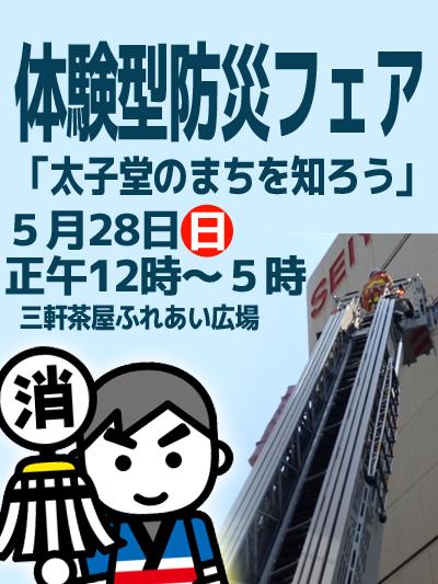 【終了】体験防災フェア~太子堂のまちを知ろう~