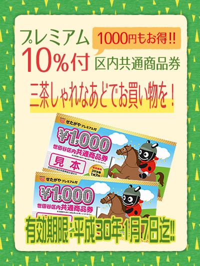 【終了】プレミアム商品券発売!