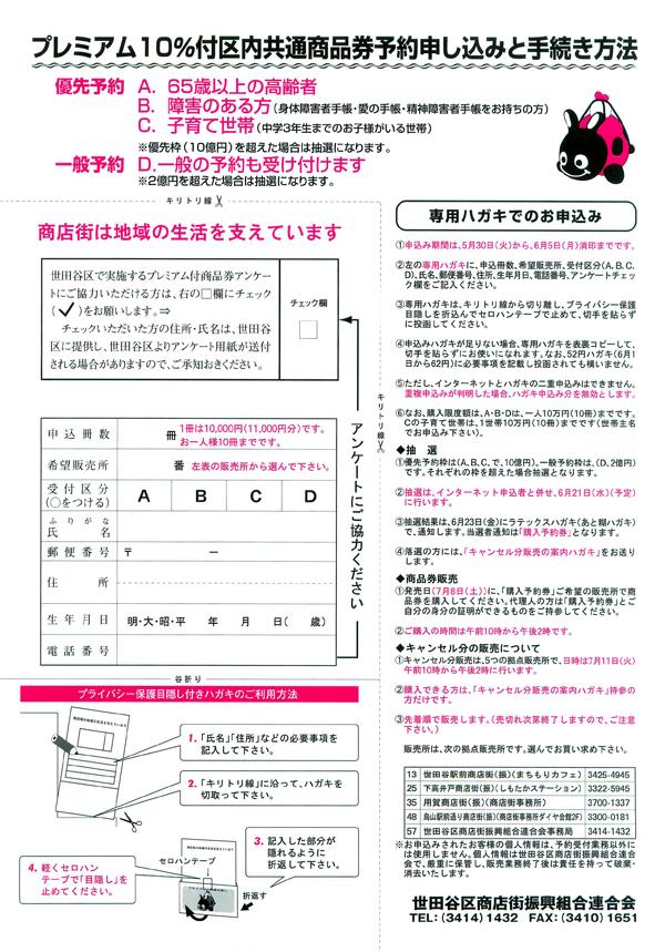 新聞折込みに入っていた当書類の必要項目をお書きの上ポストに投函ください。 申込期間は5月30~6月5日までとなります。 優先予約 A. 65歳以上の高齢者 B. 障害のある方(身体障害者手帳・愛の手帳・精神障害者手帳をお持ちの方) C. 子育て世代(中学3年生までのお子様がいる世帯) 一般予約 D. 一般の肩の予約も受け付けます ※2億円を超えた場合は抽選になります。