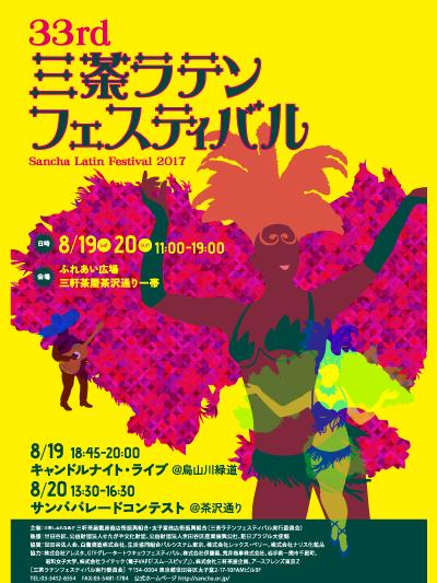 【終了】33rd三茶ラテンフェスティバル 2017