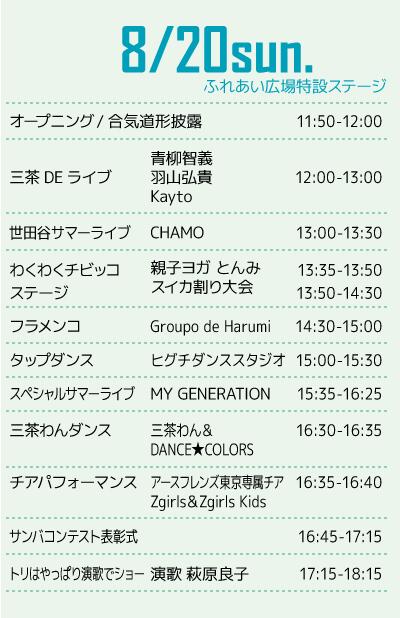 8/20のスケジュール スイカ割り大会にフラメンコ 三茶わんのダンスも披露!