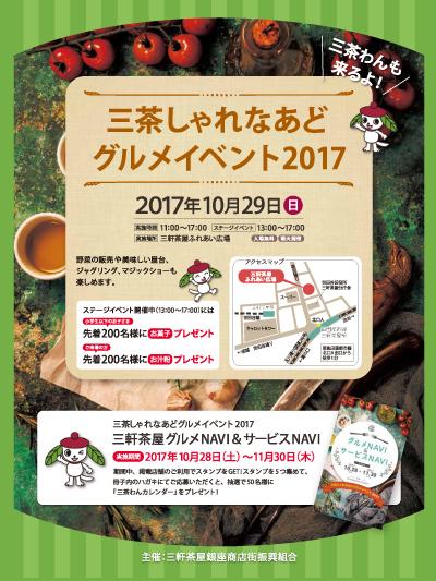 【終了】三茶ふれあいマルシェVol.4