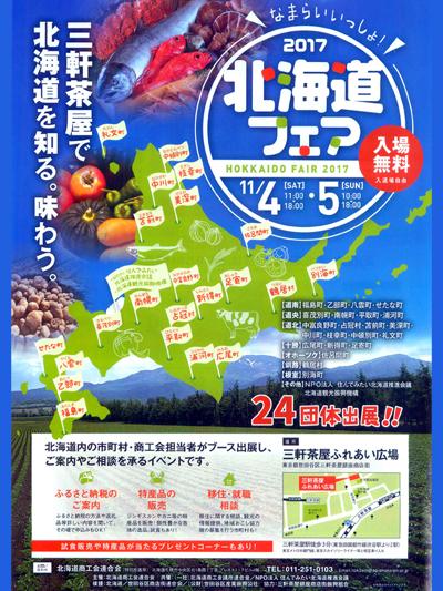 北海道フェア2017