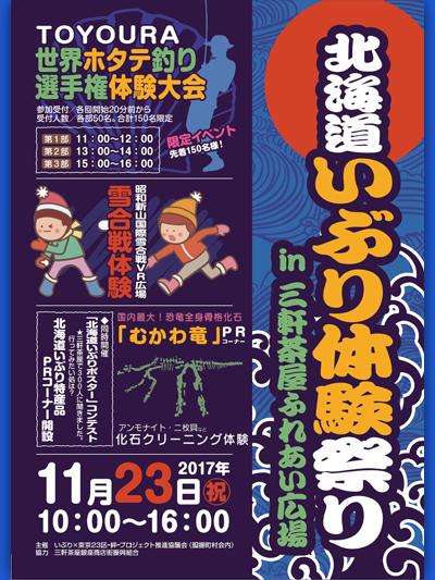 北海道いぶり祭り