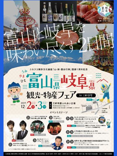 【終了】うみ・やま・ひと富山県・岐阜県 観光・物産フェアin三軒茶屋
