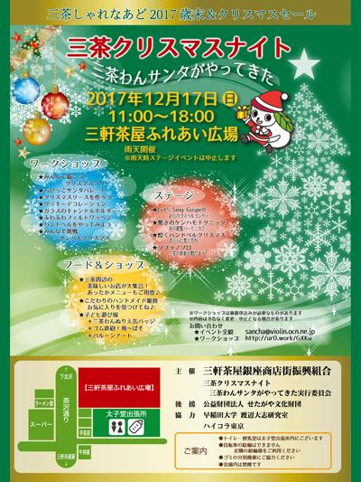 【終了】三茶クリスマスナイト~さんちゃわんサンタがやってきた~