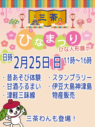 【終了】三茶ひなまつり2018