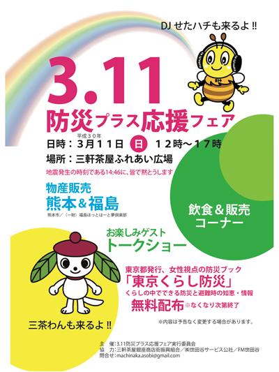 【終了】3.11防災プラス応援フェア