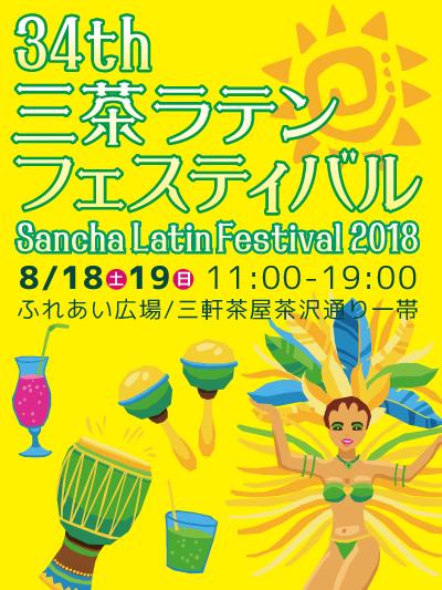 【終了】第34回三茶ラテンフェスティバル