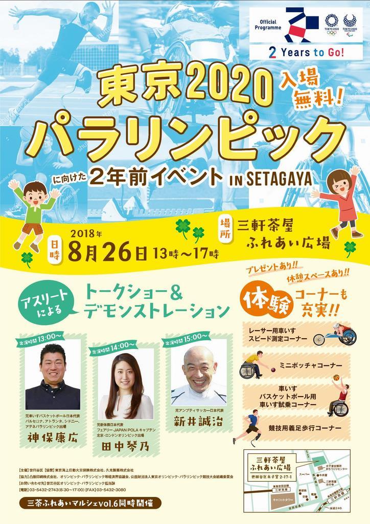 【終了】東京2020パラリンピックに向けた2年前イベントINSETAGAYA