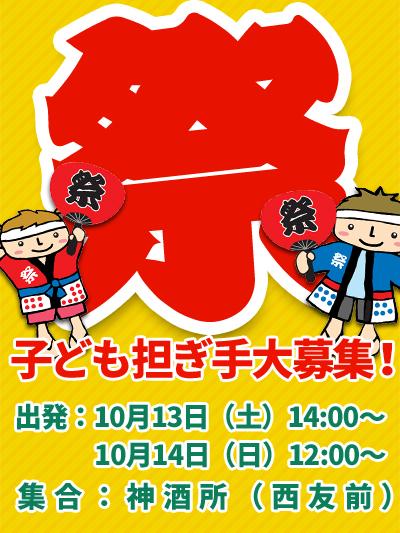 【終了】太子堂八幡神社例大祭子ども神輿募集