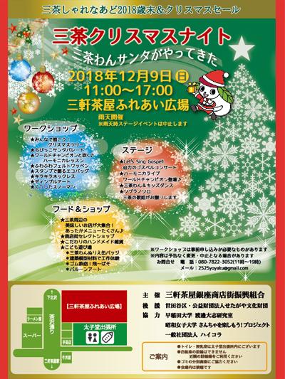 【終了】三茶クリスマスナイト~三茶わんサンタがやってきた~