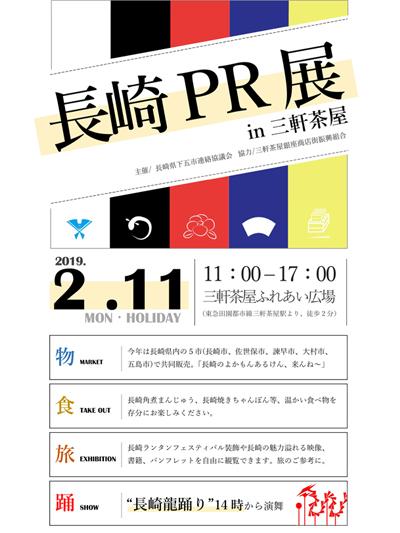 【終了】長崎PR展 in 三軒茶屋