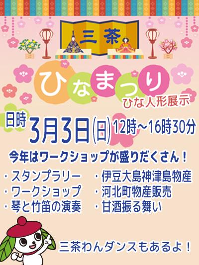 【終了】三茶ひなまつり2019