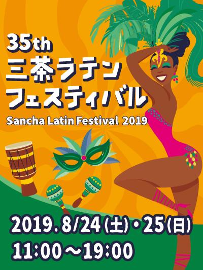 35th三茶ラテンフェスティバル