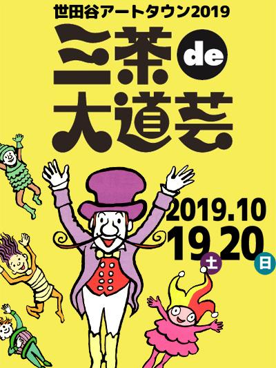 【終了】世田谷アートタウン 三茶de大道芸 2019