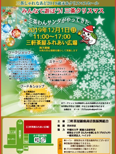 【終了】みんなで遊ぼう!三茶クリスマス~三茶わんサンタがやってきた~