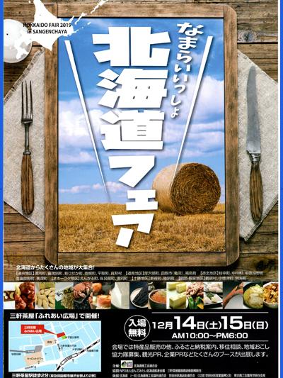 【終了】なまらいいっしょ北海道フェア